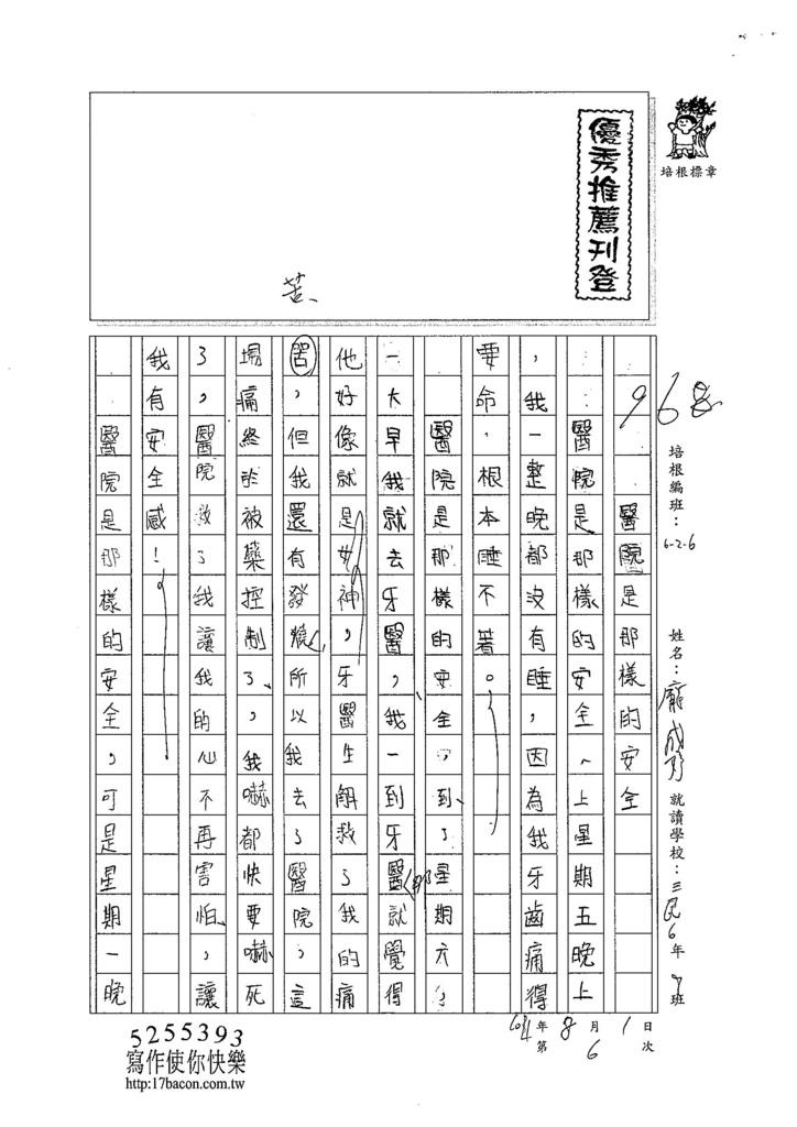 104W6106龐成妤 (1)