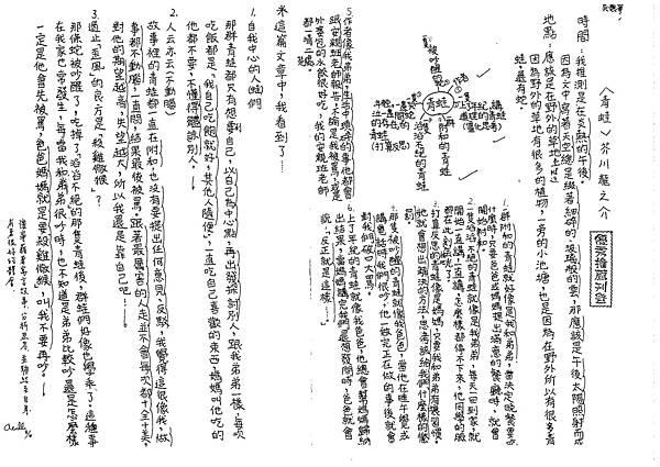 104WA106吳懷寧