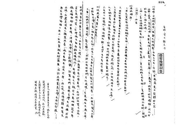 104WA106陳芊瑀