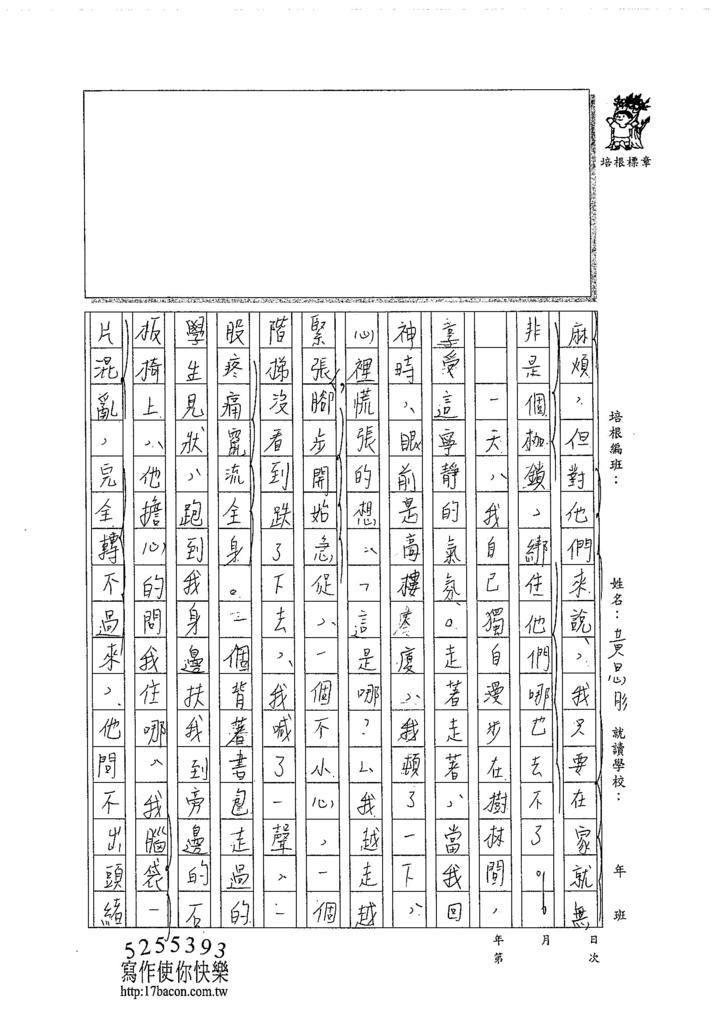 104W106黃思肜 (2)