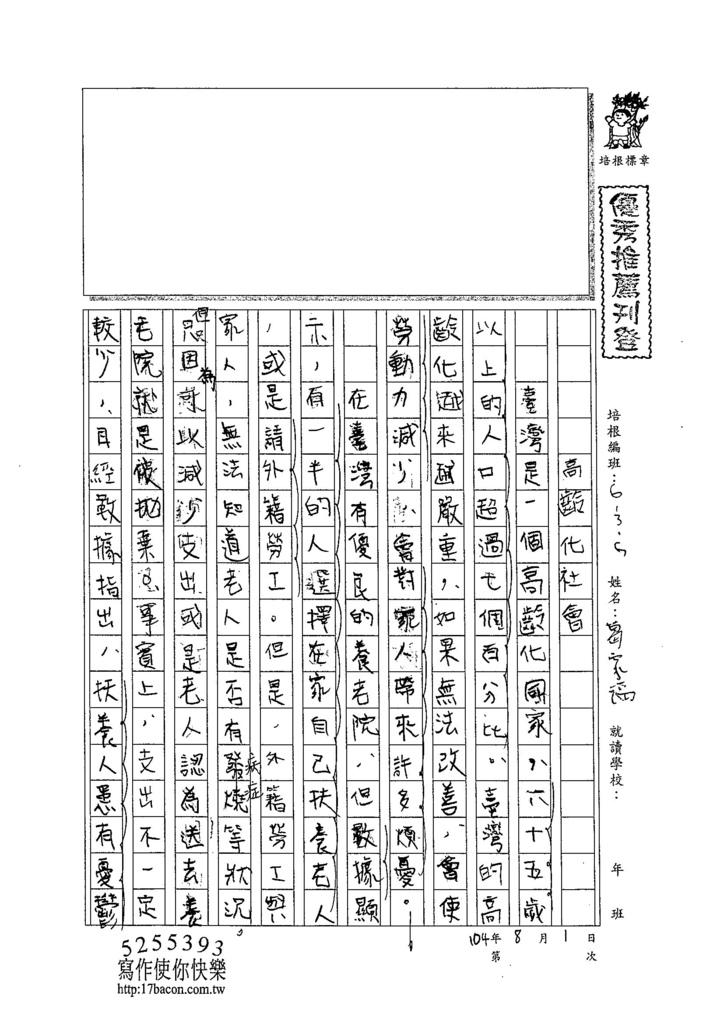 104W106葛家瑀 (1)