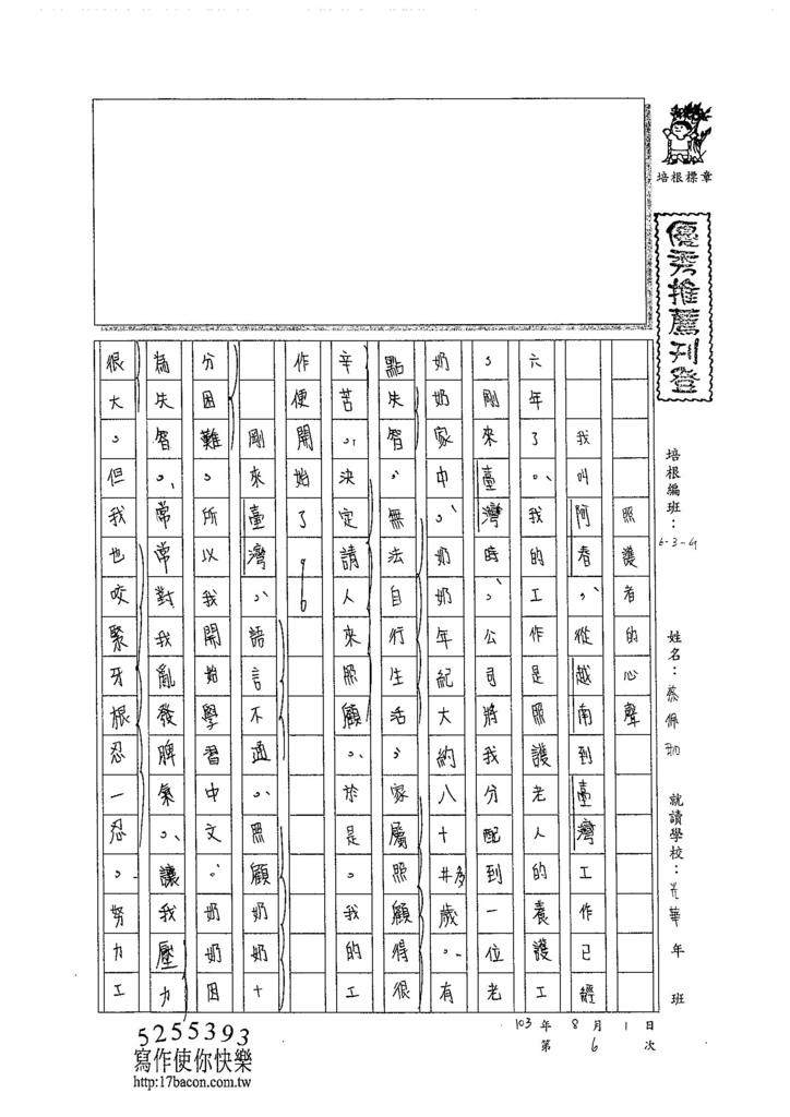 104W106蔡佩珈 (1)