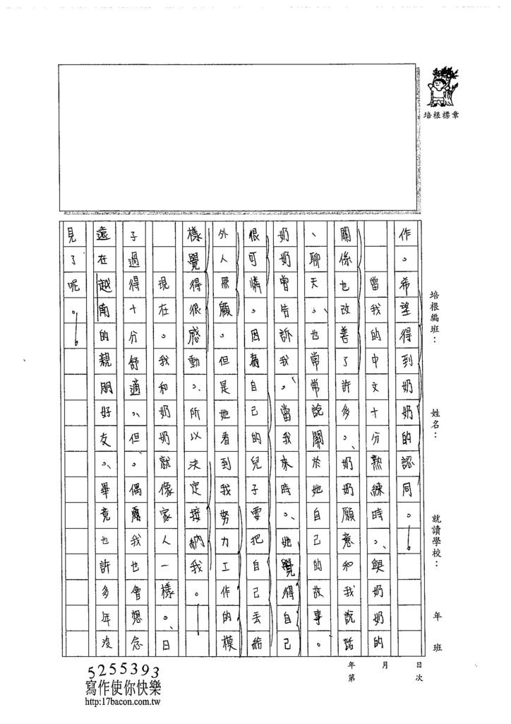 104W106蔡佩珈 (2)