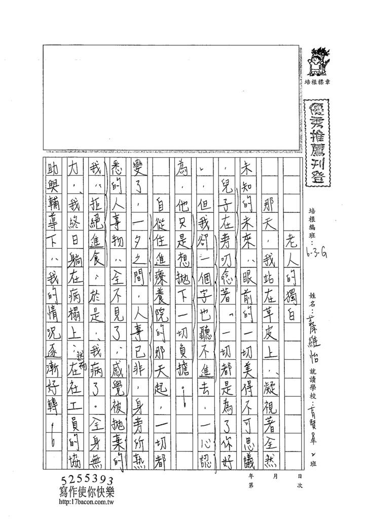 104W106蔡維怡 (1)