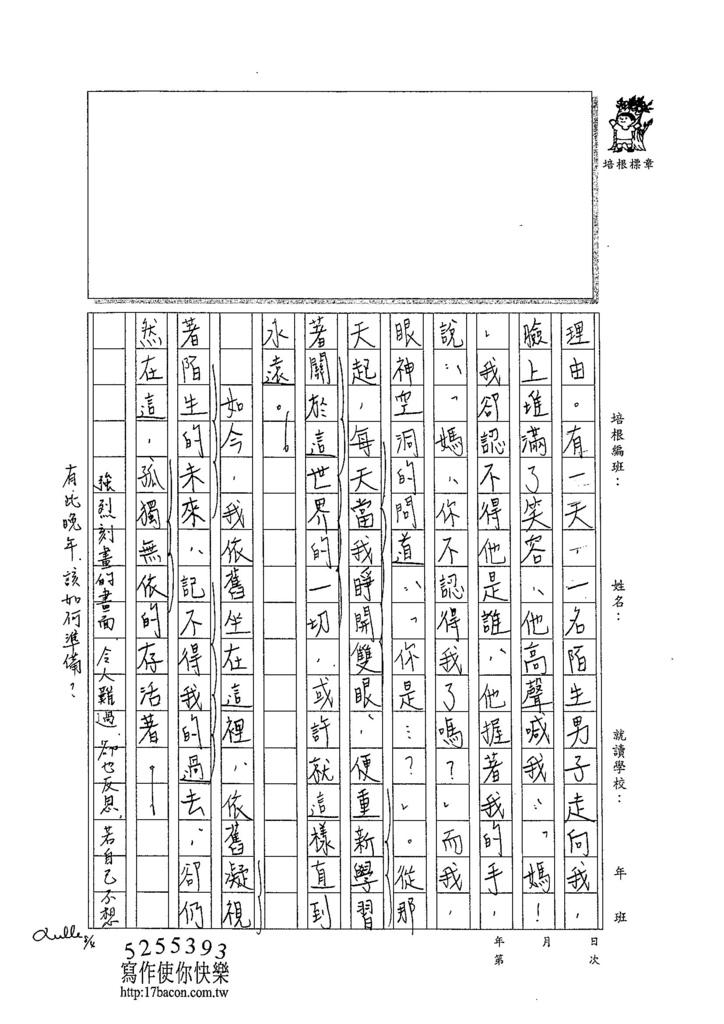104W106蔡維怡 (3)