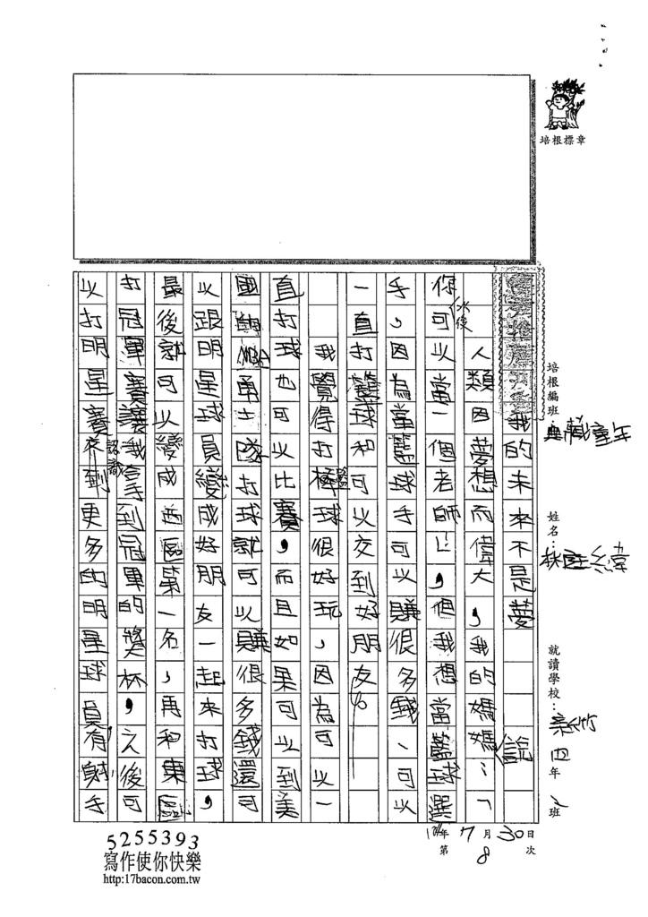 104CW08林庭緯 (1)