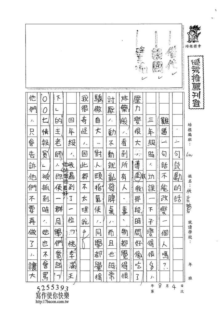 104L09林言蓉 (1)
