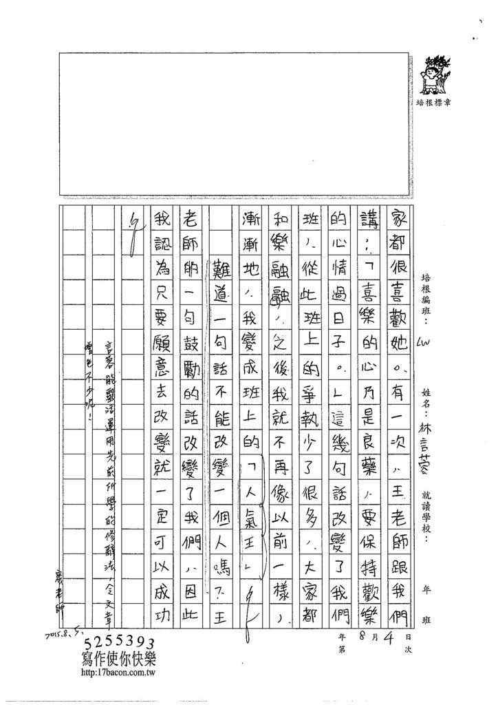 104L09林言蓉 (2)