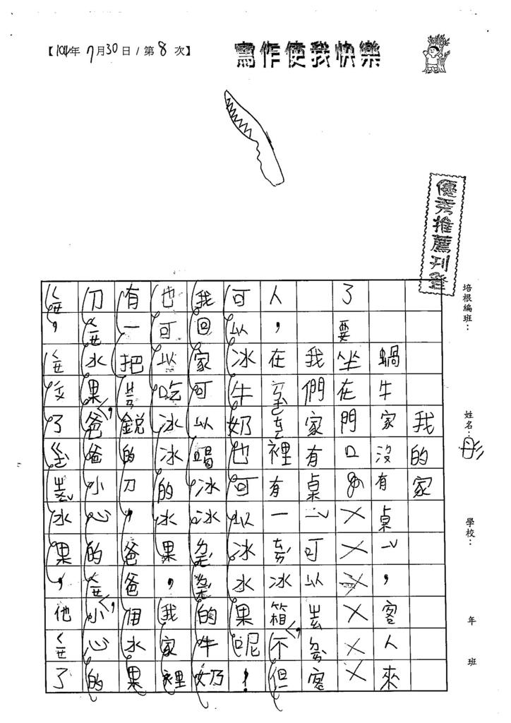 104TBW08鄭苡彤 (1)