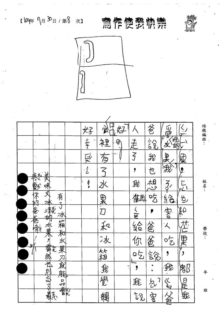 104TBW08鄭苡彤 (2)