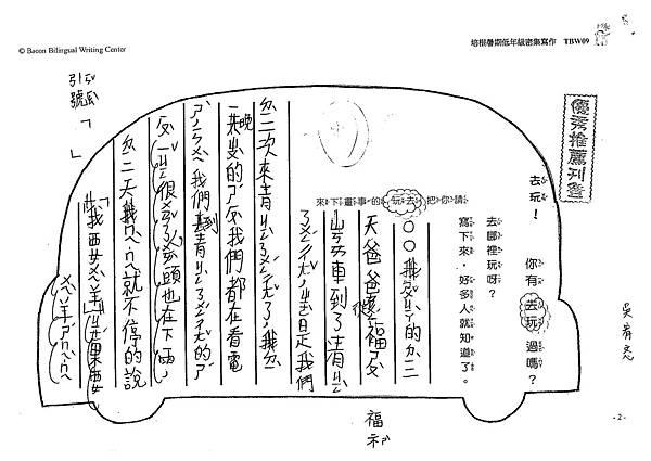 104TBW09吳宥忞 (1)