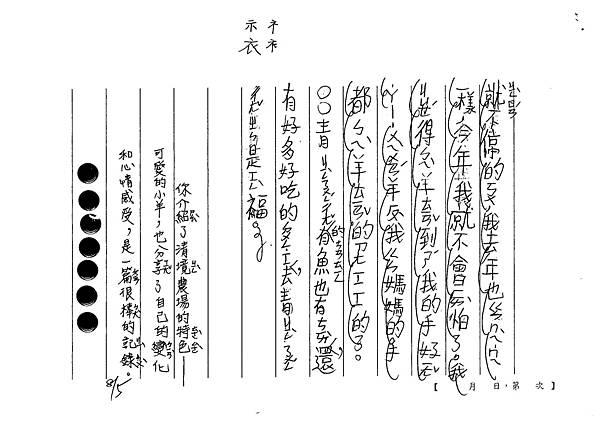 104TBW09吳宥忞 (2)