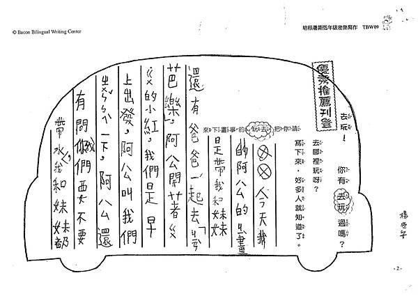 104TBW09楊恆安 (1)