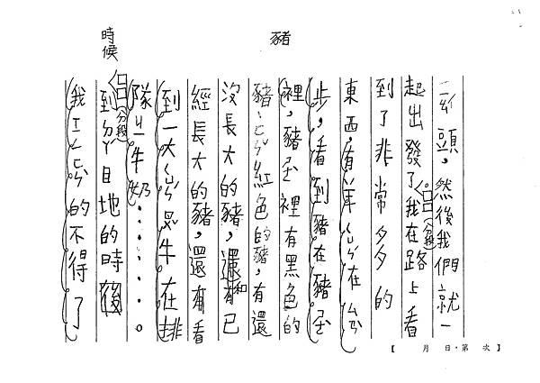 104TBW09楊恆安 (2)