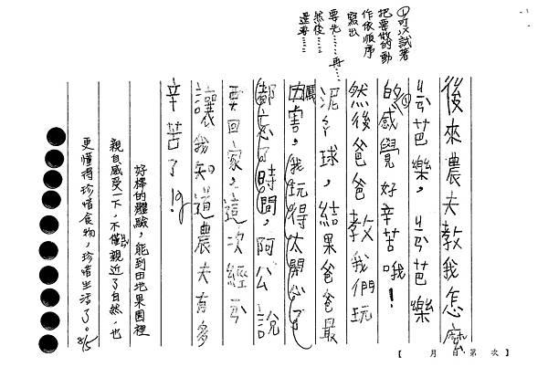 104TBW09楊恆安 (3)