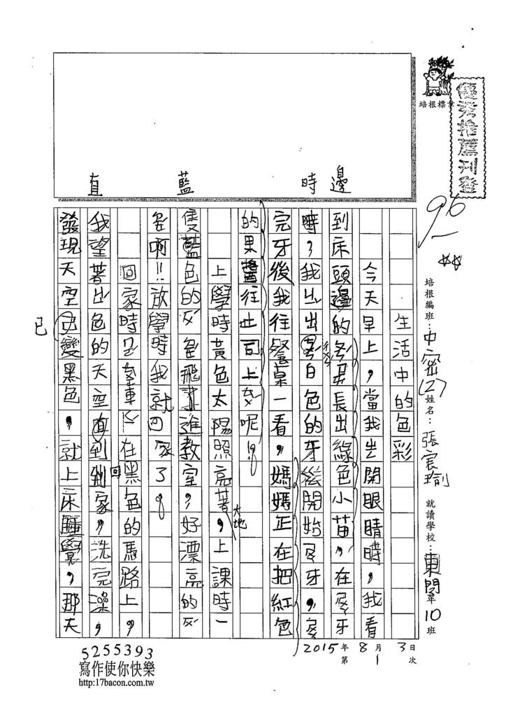 104TMW201張宸瑜 (1)