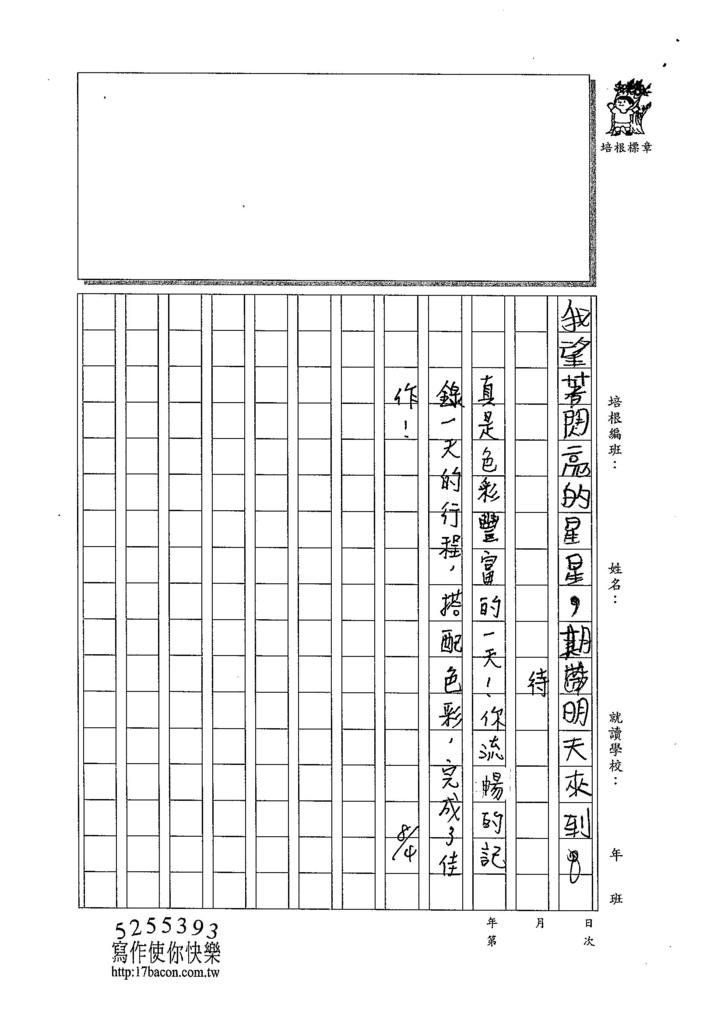 104TMW201張宸瑜 (2)