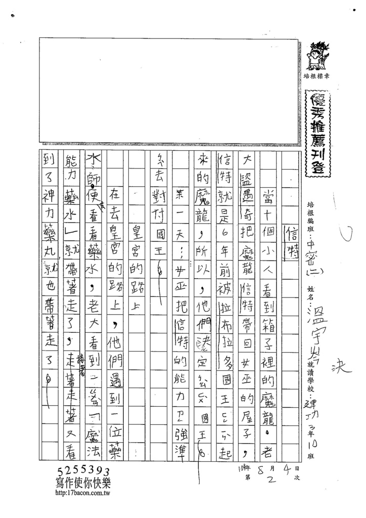 104TMW202溫宇岑 (1)
