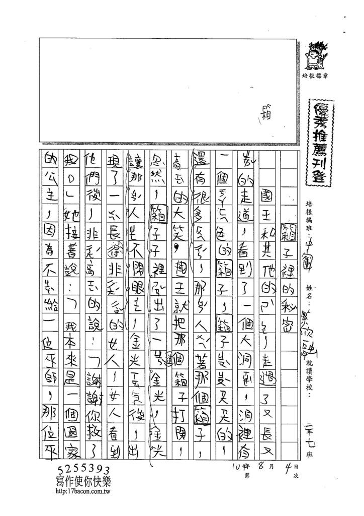 104TMW202蔡欣融 (1)