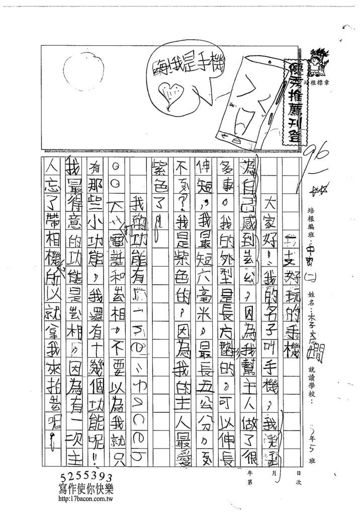 104TMW203李彥嫺 (1)