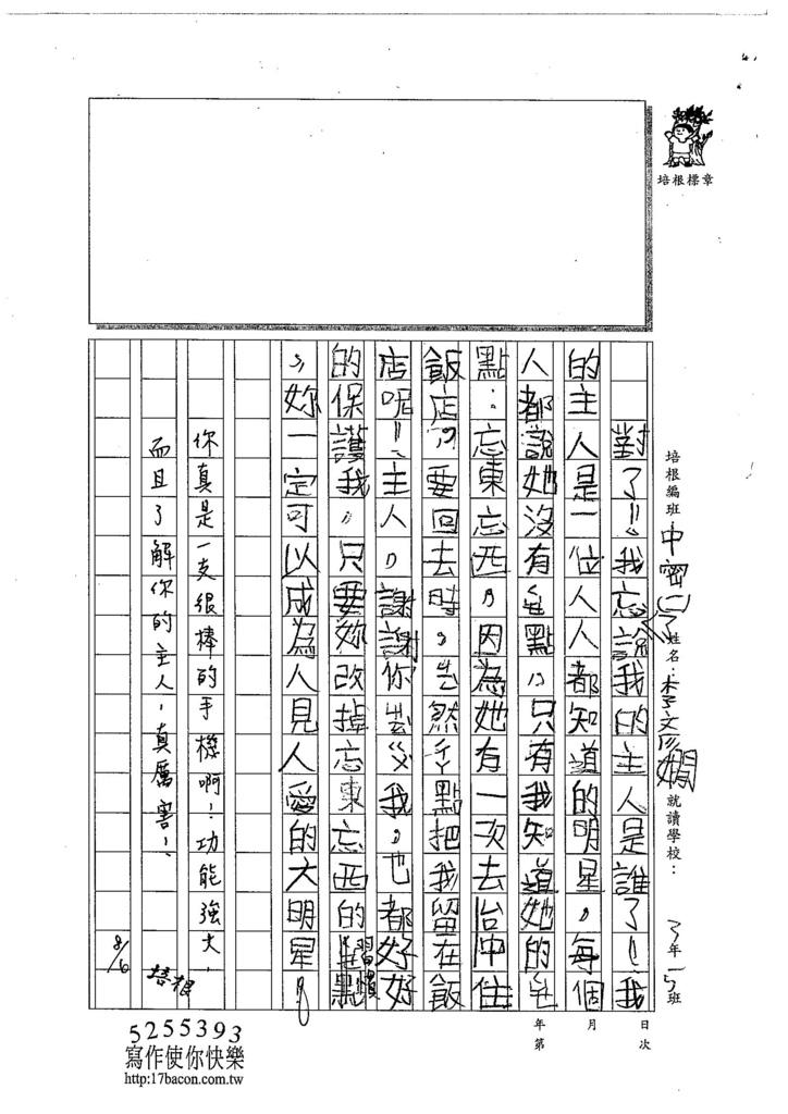104TMW203李彥嫺 (2)