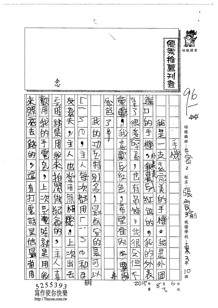104TMW203張宸瑜 (1)