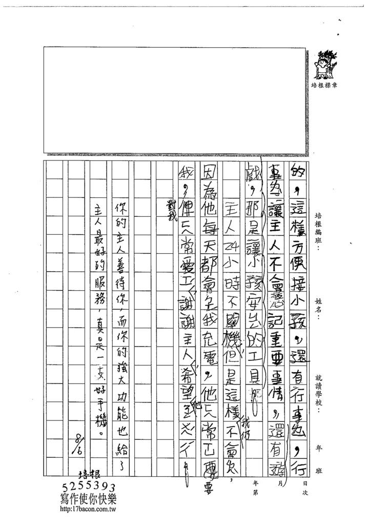 104TMW203張宸瑜 (2)