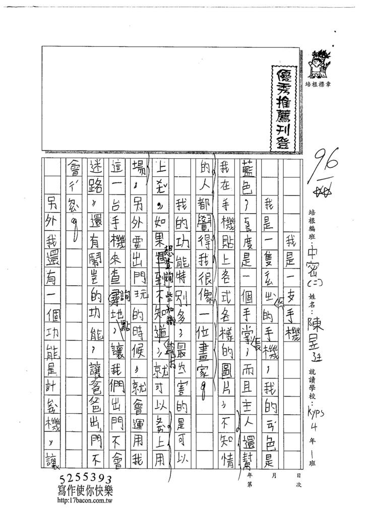 104TMW203陳昱廷 (1)