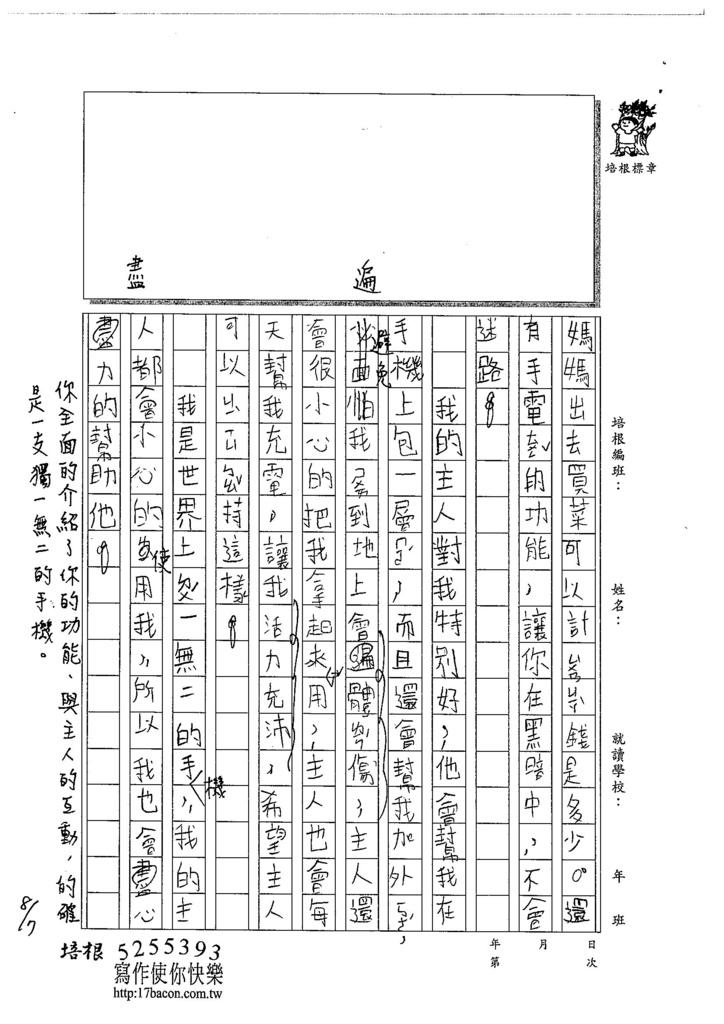 104TMW203陳昱廷 (2)