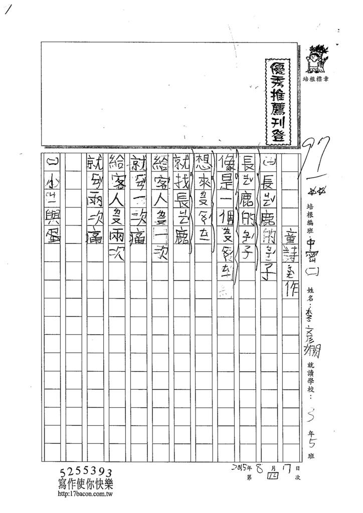 104TMW204李彥嫺 (1)
