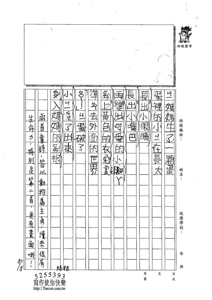 104TMW204李彥嫺 (2)
