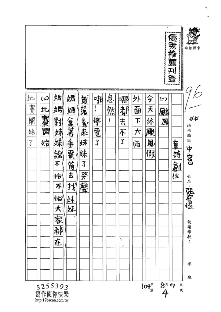 104TMW204張容愷 (1)