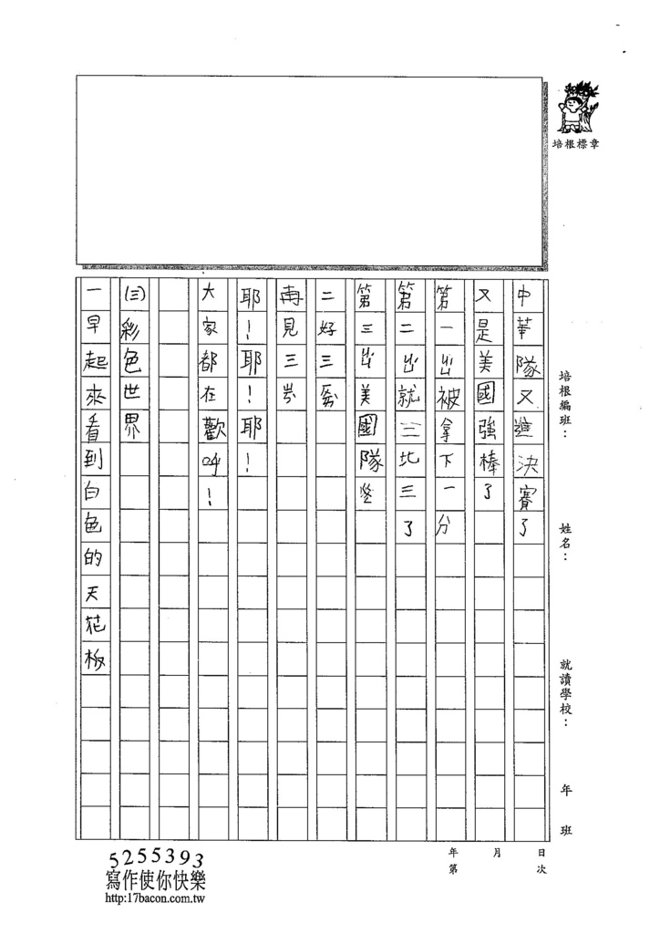 104TMW204張容愷 (2)
