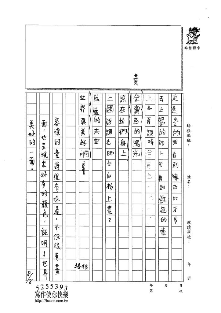 104TMW204張容愷 (3)