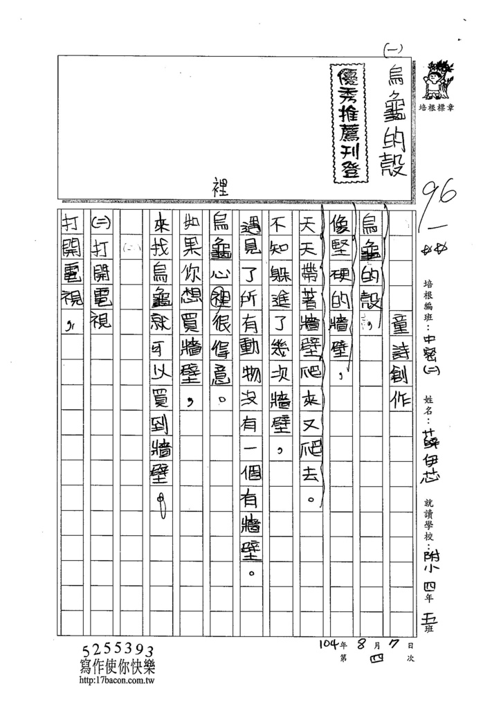 104TMW204薛伊芯 (1)