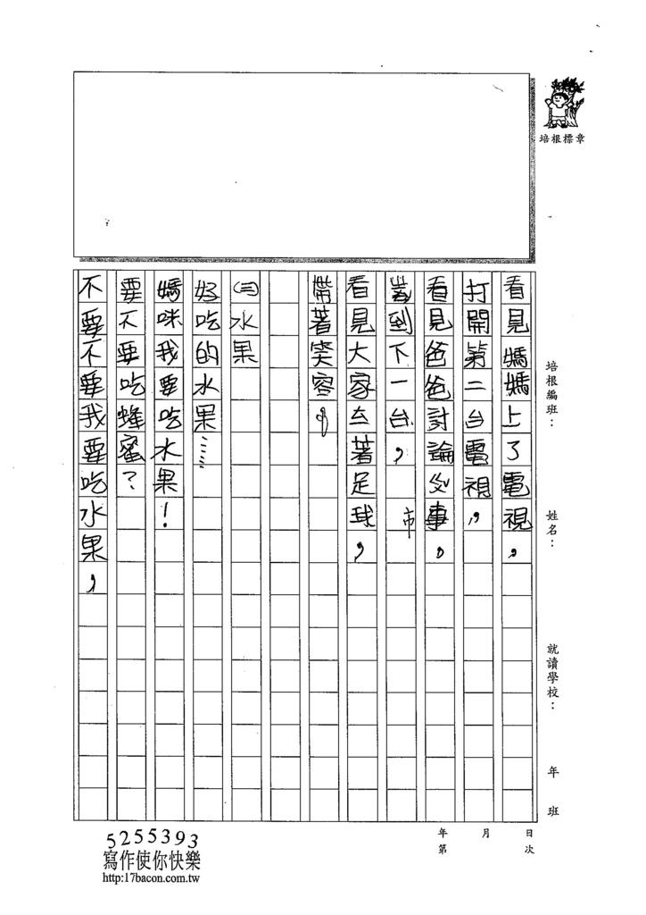 104TMW204薛伊芯 (2)