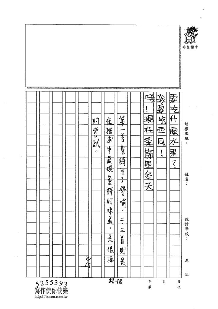 104TMW204薛伊芯 (3)