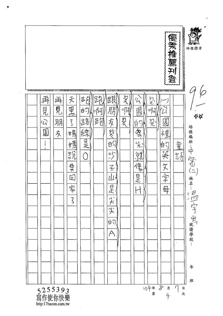 104TMW204羅宇岑 (1)