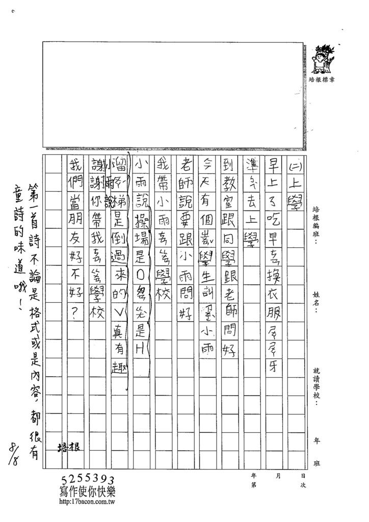104TMW204羅宇岑 (2)