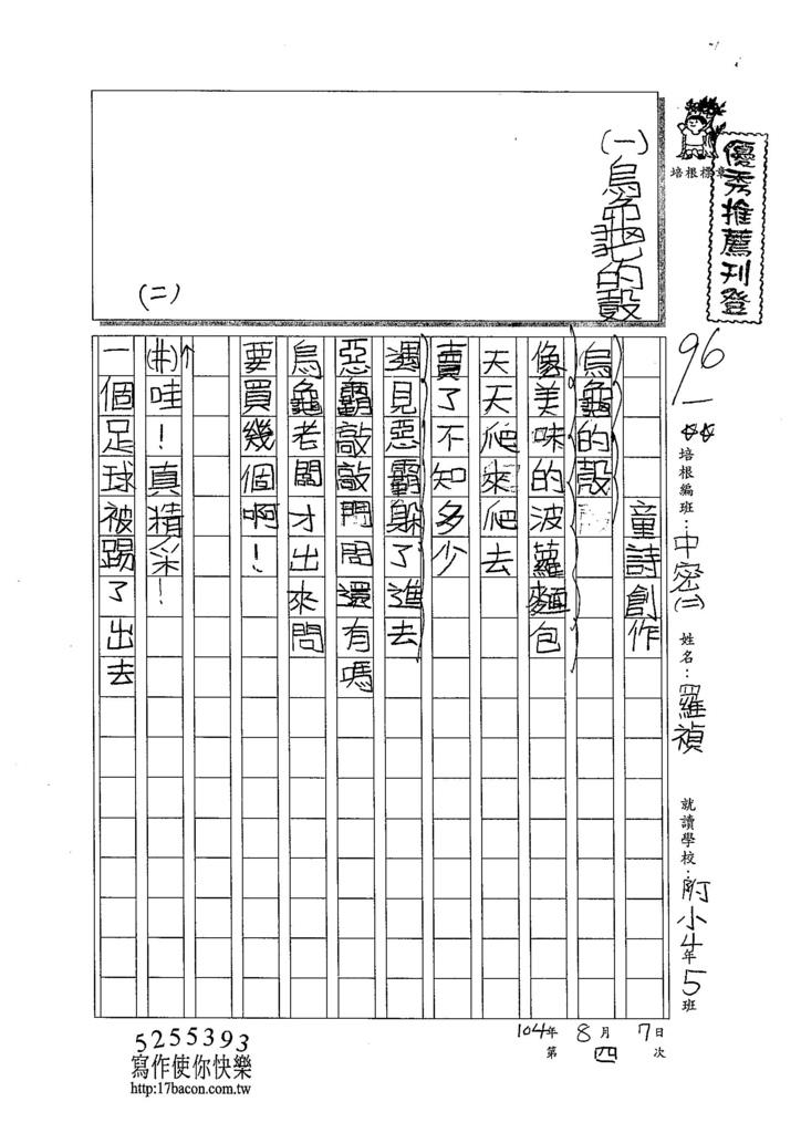 104TMW204羅禎 (1)