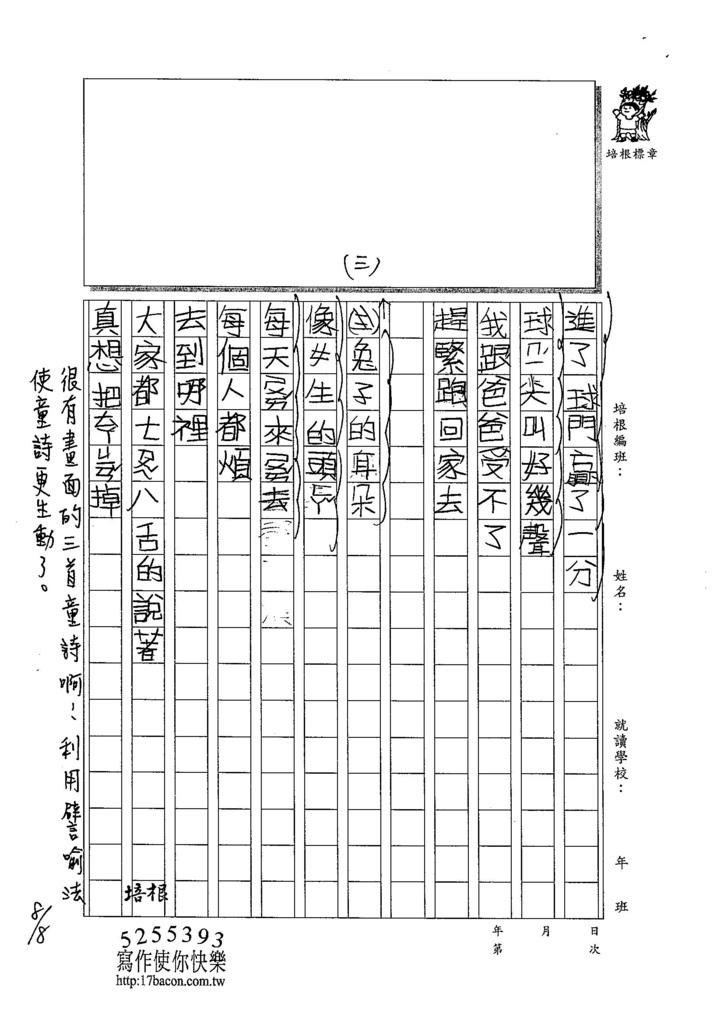 104TMW204羅禎 (2)