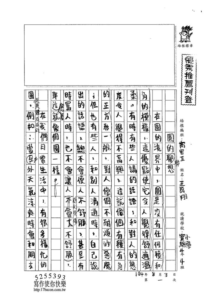 104TSW201王詣翔 (1)