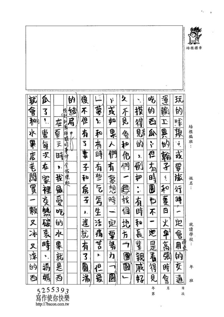 104TSW201王詣翔 (2)
