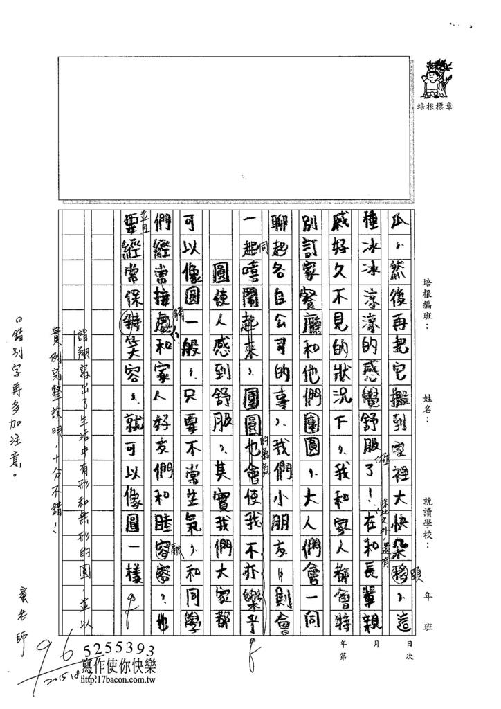 104TSW201王詣翔 (3)