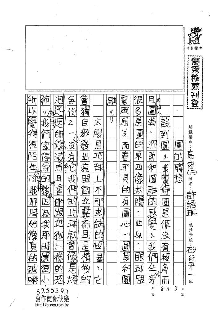 104TSW201許語珊 (1)