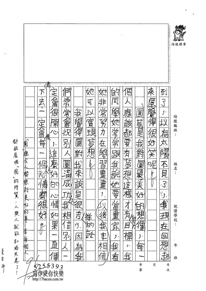 104TSW201許語珊 (2)
