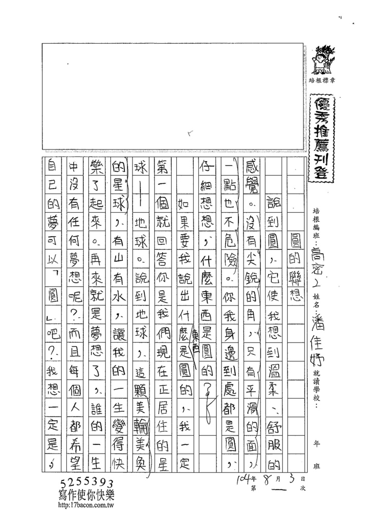 104TSW201潘佳妤 (1)