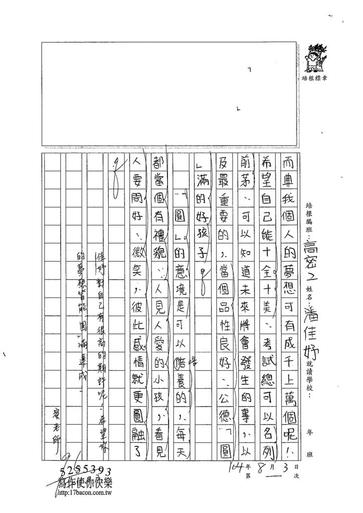 104TSW201潘佳妤 (2)