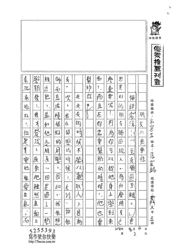 104TSW202張宸銘 (1)