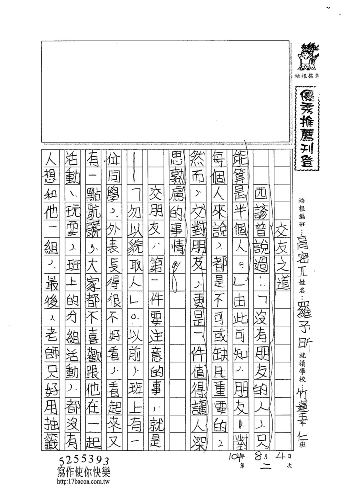 104TSW202羅予昕 (1)